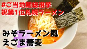 【#ご当地麺総選挙 祝札幌ラーメン1位記念】手作り味噌ラーメン風えごま蕎麦を作ってみた!