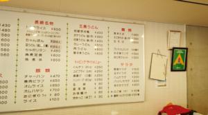 メニュー(価格表)|諫早市役所食堂