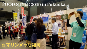 FOOD STYLE 2019 in Fukuoka