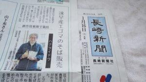長崎新聞に「諫早産エゴマのそば販売 耕作放棄地で栽培」が掲載されました