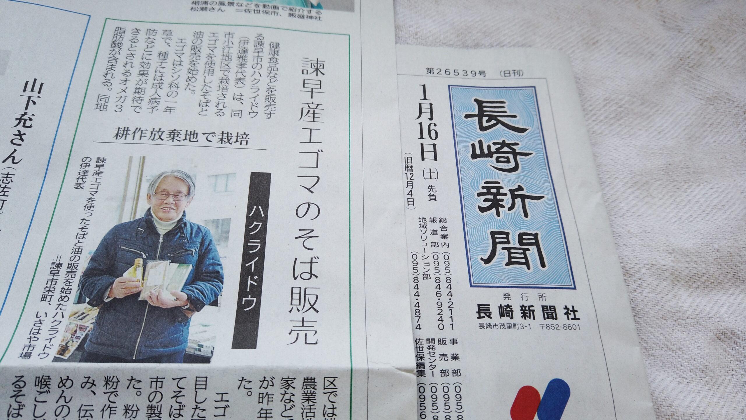 長崎新聞に「諫早産エゴマのそば販売 耕作放棄地で栽培」が掲載されました(2021年1月16日)