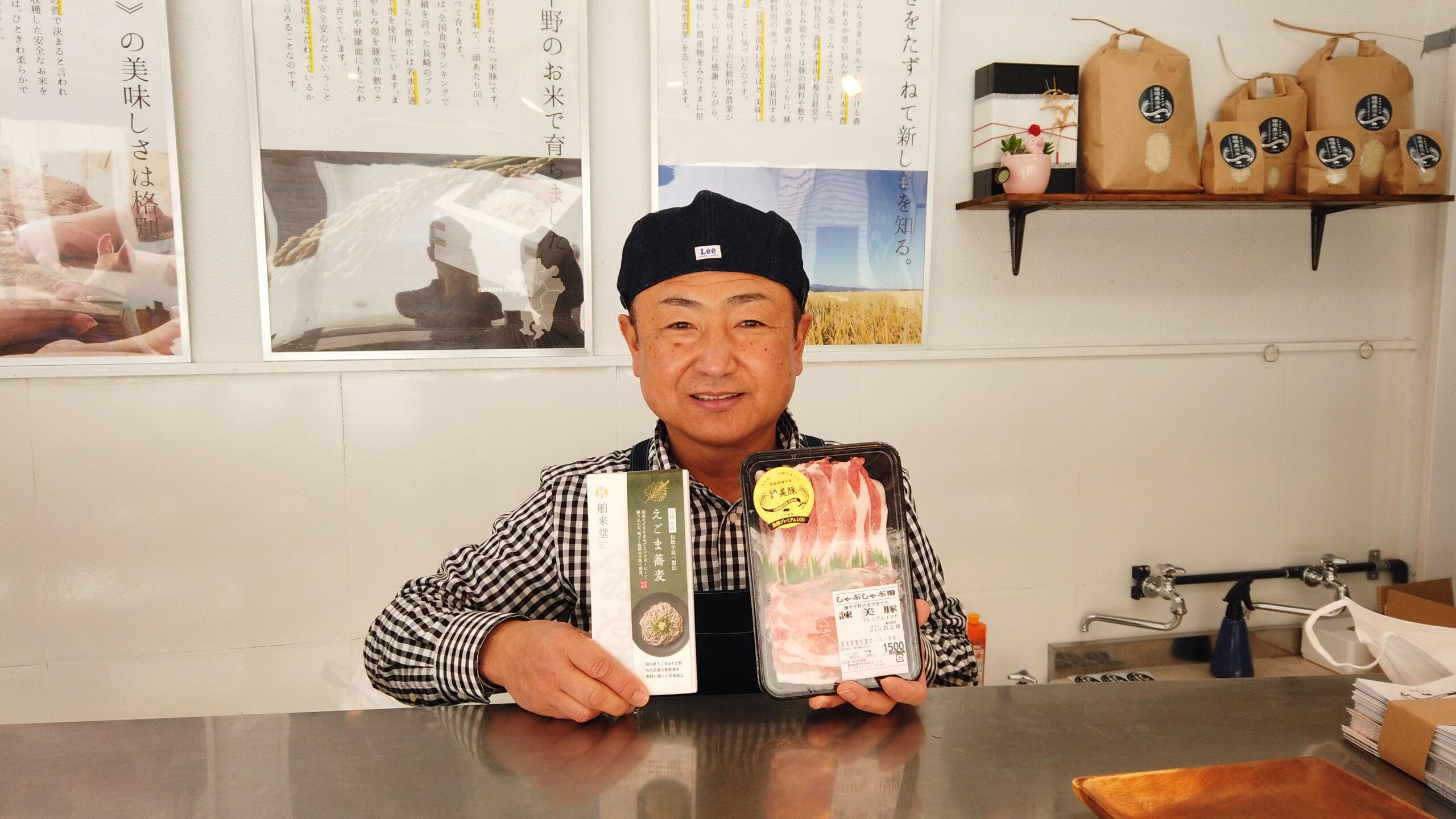 土井農場(長崎県諫早市高城町8-10)|えごま蕎麦取扱店